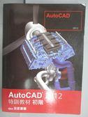 【書寶二手書T4/電腦_QFR】AutoCAD 2012 特訓教材初階_附光碟