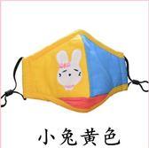 兒童口罩純棉防塵透氣pm2.5防霧霾可愛卡通寶寶可清洗易呼吸秋冬  巴黎街頭