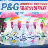 日本 P&G 布製品 消臭除菌噴霧 370ml【新高橋藥妝】多款供選