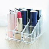 ✭米菈生活館✭【P268】無印風格系列-9格口紅收納盒 壓克力 化妝品 透明 化妝盒 桌面 整理盒