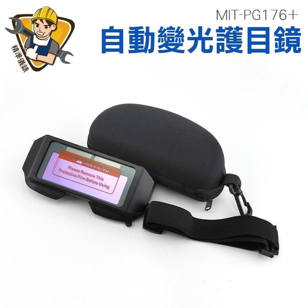 自動變光電焊眼鏡 太陽能眼鏡 變色護目鏡 液晶防護 液晶焊接眼鏡 電焊眼鏡鏡片 PG176+