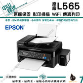 EPSON L565  高速WiFi傳真七合一連續供墨印表機 【可加購墨水登入送保固】
