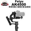(預購) Feiyu FY 飛宇 單眼機三軸穩定器 AK4500 ( 基礎版 ) 單眼 相機 三軸 穩定器 提壺手柄 公司貨