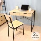 書桌 桌子 電腦桌 餐椅  無印風日系雙...