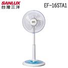 現貨供應 SANLUX台灣三洋 16吋機械式定時立扇 風扇 EF-16STA1