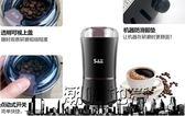咖啡家用電動打磨干研磨粉機  220V「潮咖地帶」