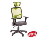 吉加吉 高背 全網 電腦椅 型號084 ...