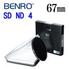 [EYE DC]BENRO 百諾 67mm SD ND 4 12層 奈米 防反射 防水 防油污 防刮傷 鍍膜 薄框 減光鏡 ND4