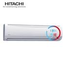 [HITACHI 日立]9-11坪 精品系列 1級 變頻冷暖型一對一分離式冷氣  RAS-63YK1/RAC-63YK1