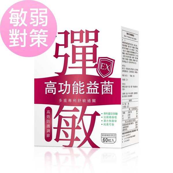 BHK's 彈敏EX 素食膠囊 (60粒/盒)