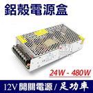 【妃凡】帶開關!鋁殼電源盒 12V 2A 24W 加蓋 開關電源 LED 燈條 電源 各有24W-480W賣場 77