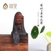 出塵 紫砂中式禪意擺件茶寵垂衣達摩茶道香道居家工藝品裝飾雕塑