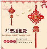 雙12新年掛件 中國結掛件福字大號客廳裝飾春節年貨掛件新年中國結 卡菲婭