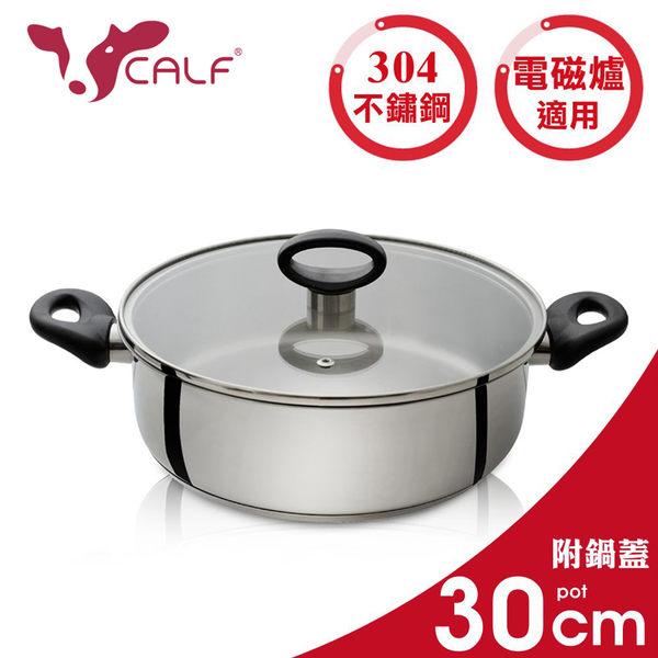 【牛頭牌】新小牛團圓火鍋 30cm