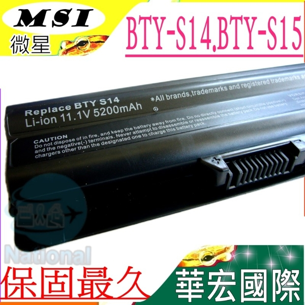 微星 BTY-S14 電池(保固最久)-MSI  FX620,FX720,FR620,FR700,FR720,BTY-S14,BTY-S15,CX61,CX70,CR70,CR41