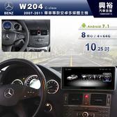 【專車專款】2007~2011年BENZ W204 專用10.25吋螢幕安卓多媒體主機*無碟8核心
