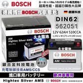 ✚久大電池❚博世BOSCH AMS 銀合金汽車電瓶DIN62 汽百   56224 565