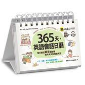 《365天,英語會話日曆》(免費附贈虛擬點讀筆APP+1CD+防水收藏盒)