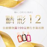 Mr.ORIGINAL精彩12 全館購物滿199元贈行李箱吊牌