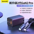 倍思65W氮化鎵充電器頭GaN2二代Pro插頭蘋果安卓平板筆電手機Type-C+USB3口快充PD閃充