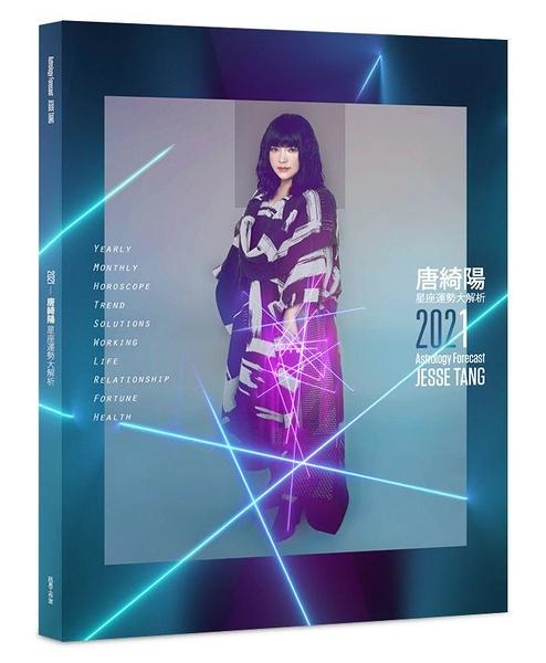 (二手書)2021唐綺陽星座運勢大解析