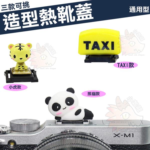 【小咖龍】 可愛 創意 造型 熱靴蓋 TAXI 計程車 熊貓 老虎 熱靴 Sony A6600 A6500 A6400 A6300