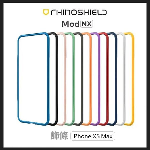 【唐吉】RHINO SHIELD iPhone XS Max Mod NX 犀牛盾 邊條 邊框殼專用邊條