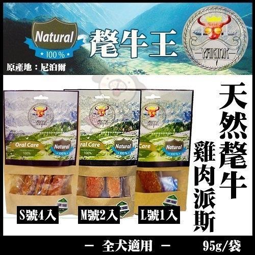 *King Wang*氂牛王-天然氂牛雞肉派斯 S4入/M2入/L1入 95g一袋 /狗零食