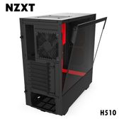 NZXT 恩傑 H510 (黑紅) 機殼 H510BK/RD