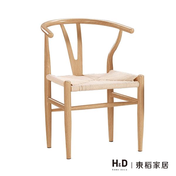 戴爾餐椅(18CM/516-8)【DD House】