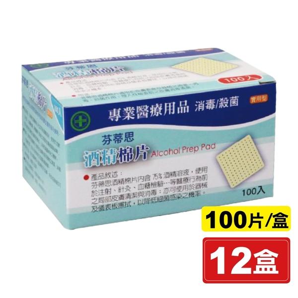 芬蒂思 酒精棉片 (實用型) 100片X12盒 (消毒 殺菌 中衛代工廠) 專品藥局【2018610】