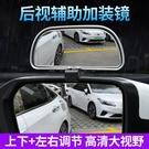 汽車後視鏡加裝鏡教練鏡倒車鏡輔助鏡盲點鏡大視野廣角鏡可調角度 【618特惠】