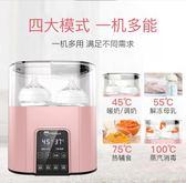 暖奶器  智能恒溫暖奶器嬰兒熱奶器奶瓶全自動加熱保溫 喵可可