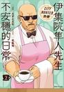 伊集院隼人先生不安穩的日常(02)【城邦讀書花園】