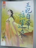 【書寶二手書T7/言情小說_GBH】王妃自帶福運來_千尋