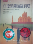 【書寶二手書T3/翻譯小說_JBX】在德黑蘭讀羅莉塔_朱孟勳, 阿颯兒‧納