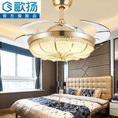 風扇燈影響變頻-歌揚隱形吊扇燈 餐廳客廳風扇燈臥室電扇燈帶燈的家用電風扇吊燈Igo 免運