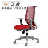 【舒樂活4Health】iChair 人體工學椅 灰色骨架 3D可調扶手(共6色可選)