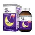 悠康-舒夜90錠-GABA麩胺酸發酵物【...