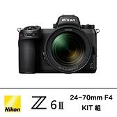 [分期0利率] Nikon Z6 II + 24-70 F4 kit 2代 無反 登錄送原廠電池 總代理國祥公司貨 德寶光學 Z5 Z50 Z7II