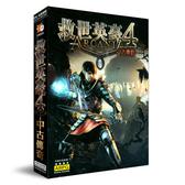 【軟體採Go網】PCGAME-救世英豪4  中英文平裝版