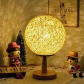 臥室床頭個性調光小夜燈歐式學生小台燈藤球創意浪漫歐式喂奶台燈YS 【開學季巨惠】