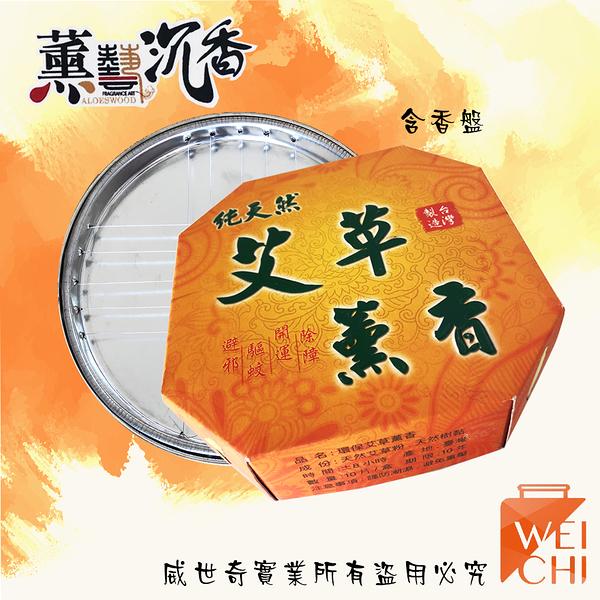 【薰藝沉香】SGS檢驗無毒 天然草本艾草蚊香20環裝(紙盒裝+香盤)【威奇包仔通】