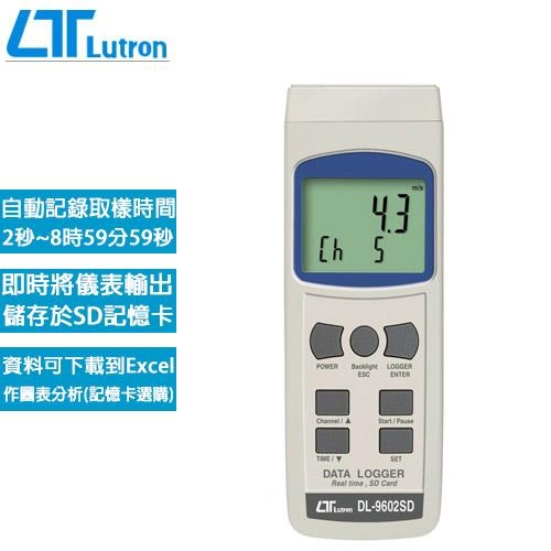 Lutron路昌 RS232資料暫存器 DL-9602SD