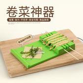 燒烤工具家用穿串機捲菜器捲菜穿串神器乾豆腐捲全自動穿串機  綠光森林