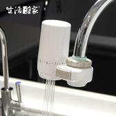 【生活采家】廚房水龍頭除氯過濾器(含濾心)#75001