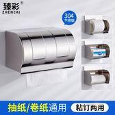 衛生間廁所衛生紙架免打孔廁紙盒衛生紙盒不銹鋼手紙盒捲紙架抽紙盒