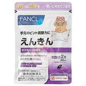 FANCL芳珂 亮眼錠(30天份)【小三美日】