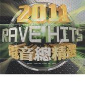 電音總 CD Rave Hits 2011 美國金榜Top10 Party Rock An