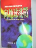 【書寶二手書T3/科學_LEM】向地球挑戰:震撼的飛碟目擊與劫持案_時波教授
